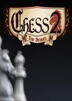 象棋2:竞技场