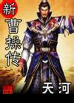 新曹操传豪华版2011