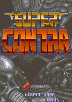 超级魂斗罗街机版(Super Contra)美版
