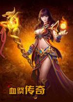 血祭传奇中文版v1.24