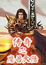 传奇之魔兽大陆中文版v4.2