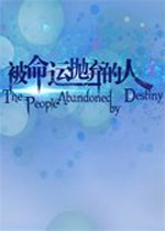 被命运抛弃的人(The People Abandoned by Destiny)中文版