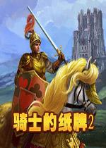 骑士的纸牌2