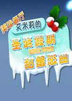 美味餐厅5:艾米莉的圣诞假期甜蜜恋曲中文破解版