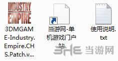 工业帝国简体中文汉化补丁截图1
