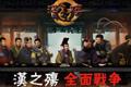 汉之殇全面战争