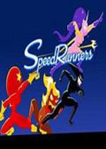 极速奔跑者(Speed Runners)中文破解版