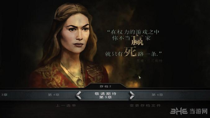 权力的游戏LMAO汉化组汉化补丁截图2