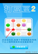 打豆豆2电脑版PC中文版v6.0.5