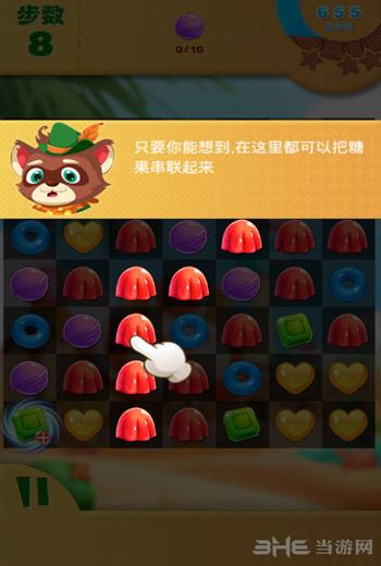 开心糖果消消乐电脑版截图4