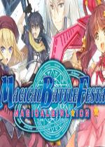 魔法少女格斗祭