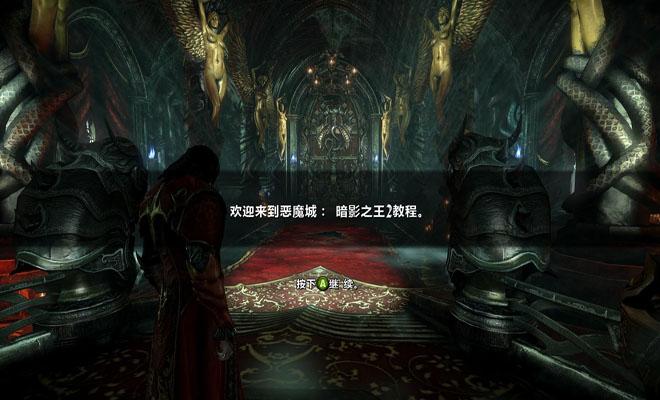 恶魔城:暗影之王2截图1