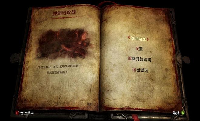 恶魔城:暗影之王2截图3