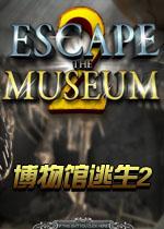 博物馆逃生2硬盘版