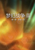 梦幻战争3:第一章