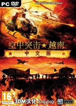 空中冲突:越南(Air Conflicts: Vietnam )中文破解版