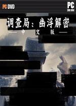 调查局:幽浮解密(The Bureau:XCOM Declassified)PC中文破解版