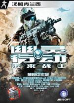 幽灵行动4未来战士免安装中文硬盘版
