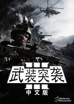 武�b突�u3(ArmA III)整合Jets DLC中文破解版v1.70.0.141764