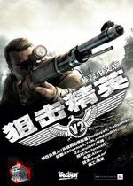 狙击精英V2汉化中文完全版v1.13