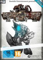 黑色守卫(Blackguards)整合5号升级档+无尽的传说DLC汉化豪华破解版v1.8.23320