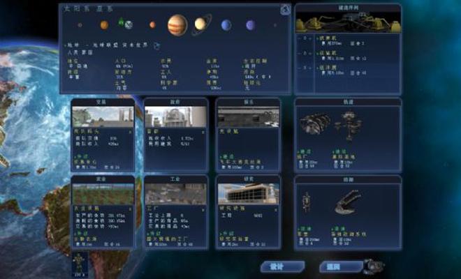 太空界限截图3