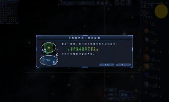 太空界限截图4