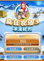 ��狂�r��3:冰河�r代(Farm Frenzy 3: Ice Age)��w中文硬�P版