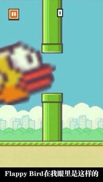 每日一�澹�Flappy Bird在我眼里是这样的