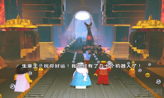 乐高大电影:游戏版游戏截图2