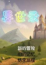 ��世�中文硬�P版