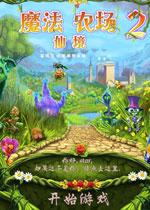 魔法农场2之仙境