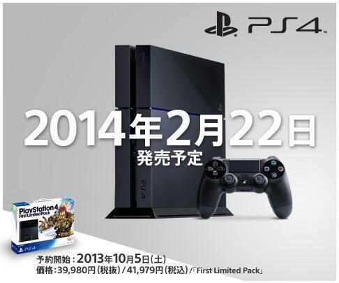 PS4销量已达标1