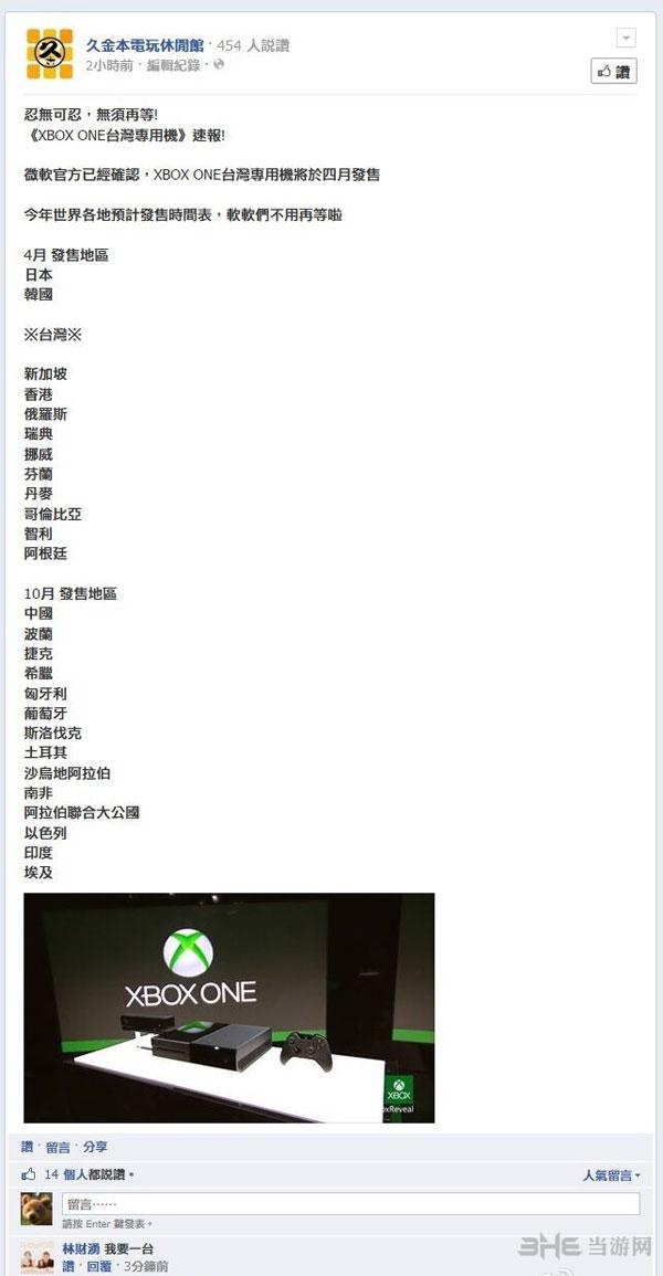Xbox one中国上市时间曝光1