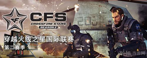 CFS S2国际联赛第二季