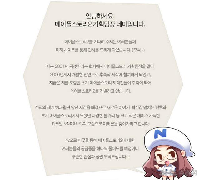 冒险岛2韩服爆游戏原画4