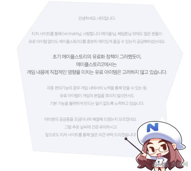 冒险岛2韩服爆游戏原画5