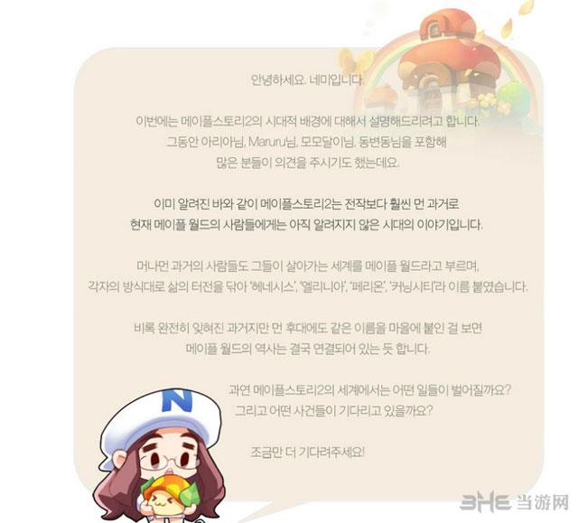 冒险岛2韩服爆游戏原画3