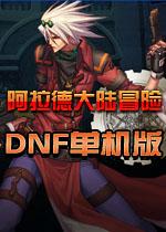DNF单机版阿拉德大陆冒险