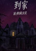 到家(Gone Home)中文破解版Build 20180228