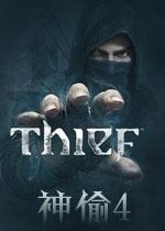 神偷4(Thief 4)PC汉化盗贼大师破解版