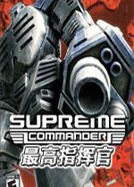 ���ָ�ӹ�1(Supreme Commander)�����ƽ��