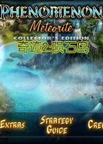 奇迹2:陨石岛