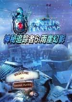 神秘追踪者6:雨崖幻影(Mystery Trackers 6: Raincliff's Phantoms)中文典藏破解版
