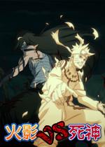 火影VS死神1.8版