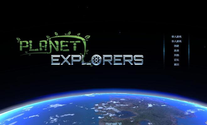 星球探险家截图0