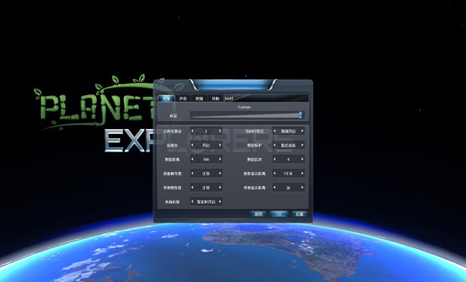 星球探险家截图2