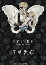 PRICE中文版