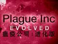 瘟疫公司:进化