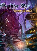 彼端2:灵魂之塔